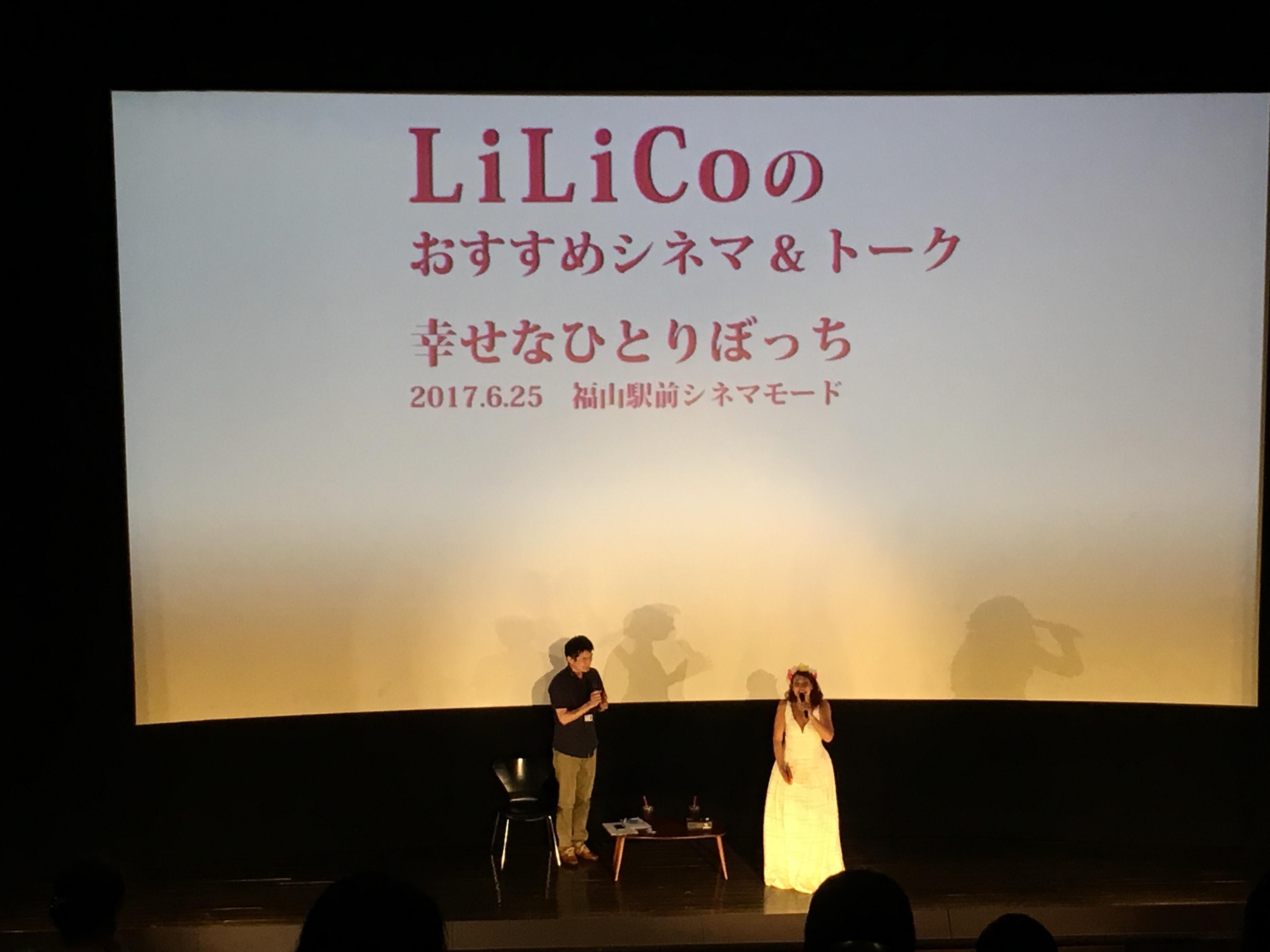おすすめ 映画 リリコ